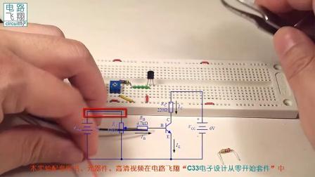 c33电子设计从零开始套件-电路飞翔circuitfly