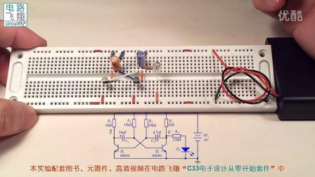 电路飞翔circuitfly