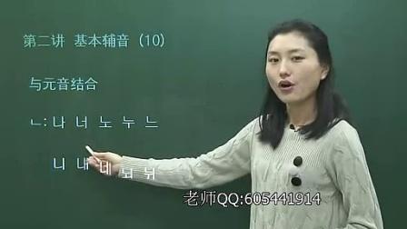 零基础学习韩语学习韩国语言视频
