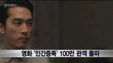 2014年韩国首破100万19禁电影视频报道