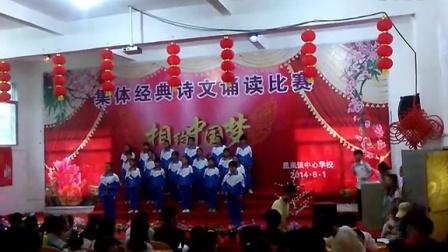 林桥学校朗诵我的中国梦20140601