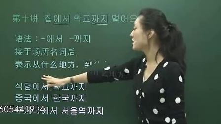 韩语教程 零基础学习韩语 学习韩国语言视频 .flv