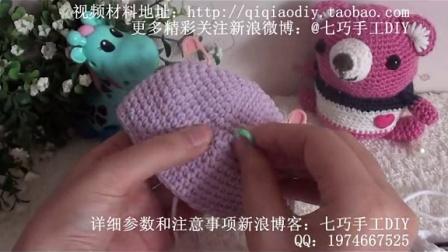 【七巧手工diy】第4集钩针编织视频教程 玩偶薰衣草小熊收纳盒