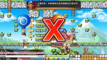【cmst092】14-06-07冒险岛ox问答活动(19点)奇葩问题中枪视频(1)