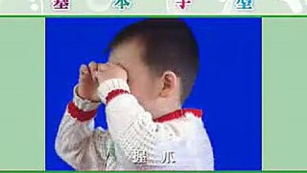 幼儿园幼儿手指操教学视频小班(下)