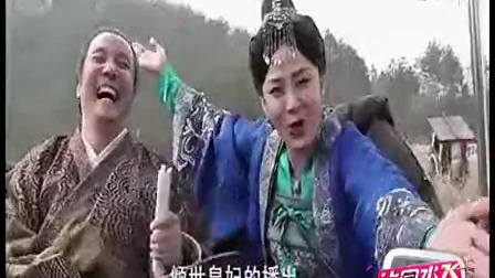 【何仙姑夫】0105第八期《倾世皇妃》幕后搞笑花