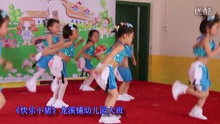 《快乐小猪》龙溪铺幼儿园2014六一儿童节舞蹈
