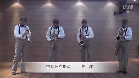 萨克斯四重奏《茉莉花》(2014-06)