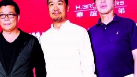 徐帆爆料冯小刚套现华谊股票2亿