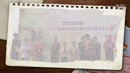浙江交通技师学院社团管理中心第八届社团文化