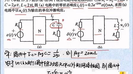 中国矿业大学(徐州)821电路1/831电路2考研真题答案