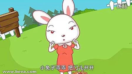 贝瓦儿歌 第20集 新小兔子乖乖 标清