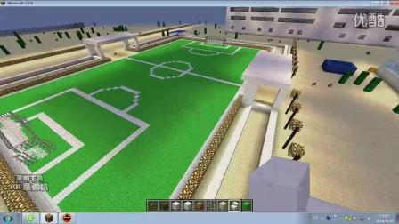 【封晨说】我的世界 足球场完工