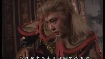 96版西游记粤语字幕
