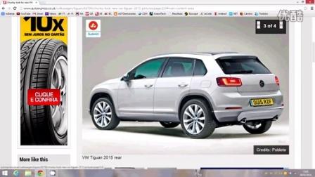 2015款大众途观 Novo VW Tiguan 2015
