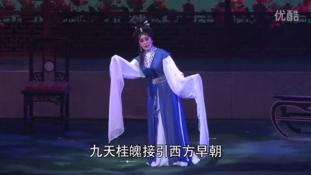 粵劇《錢塘金粉》 蘇小小(雙星恨
