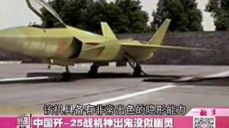 歼25鬼鸟战机,中国的空中幽灵