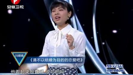 超级演说家刘媛媛演讲爱情的那段语录图片