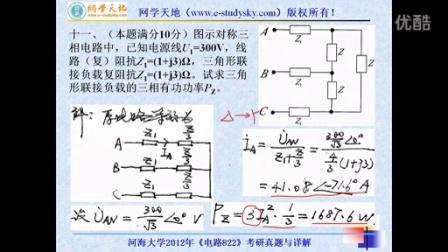 河海大学2012年电路822考研真题答案详解