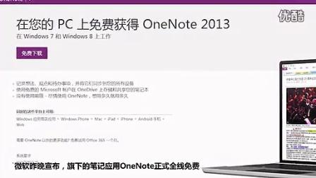 蘋果將推低價c  微軟宣布OneNote免費  【搞笑】