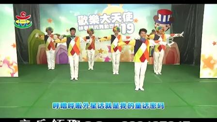 幼儿园舞蹈幼儿广播体操幼儿园早操律动外星宝贝