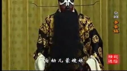 京剧《赤桑镇》唱段.wmv