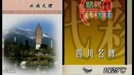 SCTV-4《全國旅游風景區天氣預報》(2014年7月1日)
