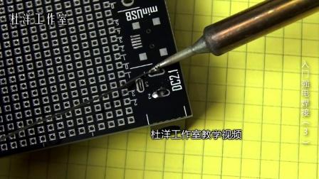 入门强电焊接(第3集)初级焊接练习