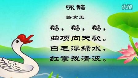 儿童口风琴乐谱咏鹅