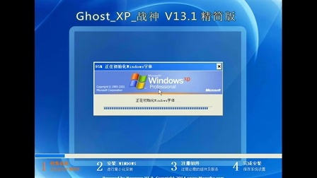 GHOSTXPSP3战神V13.1精简a战神版By雷g3509i教程刷机图片