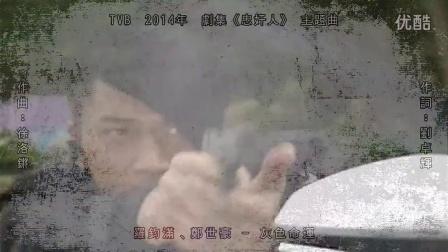 忠奸人 主題曲  羅鈞滿 鄭世豪 - 灰色命運 完整歌词版