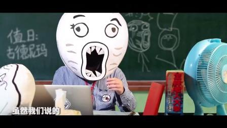 【神曲来袭】暴走大事件主题曲MV发布