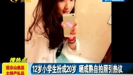 12岁小学生扮成20岁 晒成熟自拍照引热议140715在线大搜索