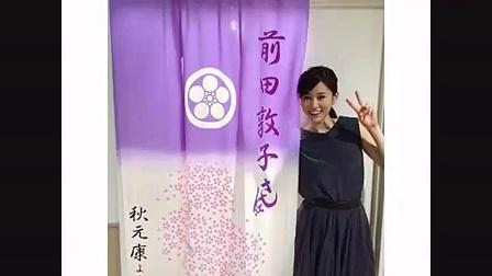 【广播 阿酱每日一首心水歌】140716 前田敦子のHEART SONGS