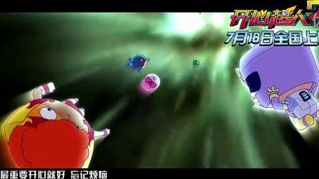 开心超人2启源星之战 主题曲 《开心往前飞》-vivi