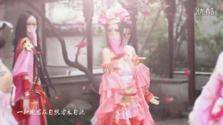 剑网3七秀COS舞蹈MV《落花情》