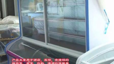 山东青岛保鲜点菜展示柜专业生产直销厂家欢迎您来海边游玩