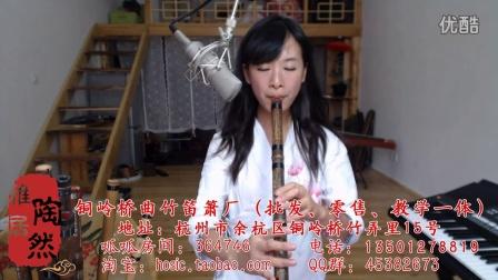 洞箫演奏大话西游片尾曲 一生所爱 琴弦教主视频