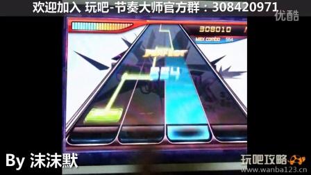 节奏大师八大触合奏HD《卡农》——【玩吧攻略】