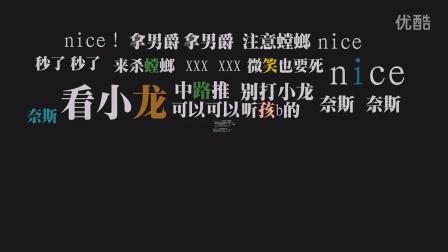 小妍出品:赛时语录第二期