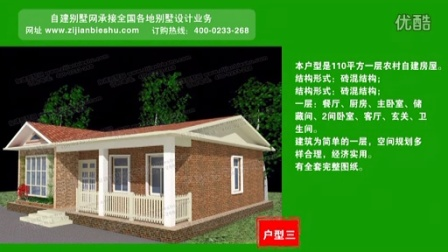 一层别墅设计大全 农村建房样式图