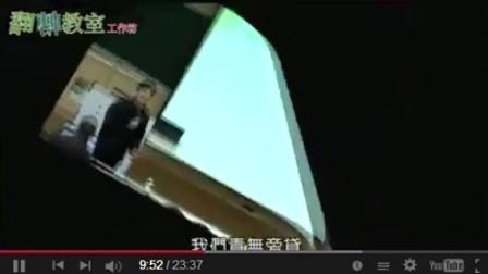 台湾张辉诚学思达教学法高中江苏5星级图片