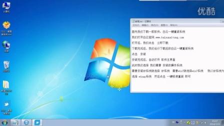 笔记本重装系统之笔记本电脑重装系统win7安装方法