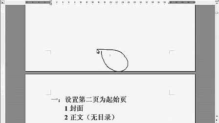 word文档页码设置(粤语)_标清