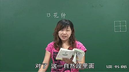 人教版三年级上册语文第十三课《花钟》