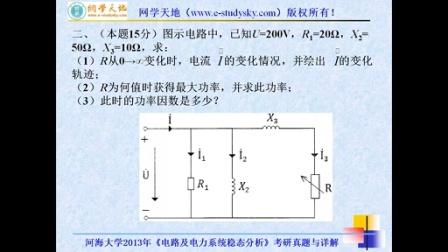 河海大学电路及电力系统稳态分析843考研真题答案与详解