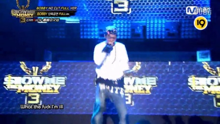 [ClimaxCN中字]140731 show me the moneyBobby i'm ill NO CUT