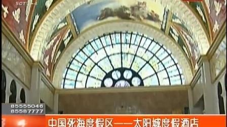 中国死海度假区——太阳城度假酒店 140801 现场快报