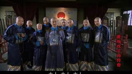 黄梅戏宗师传奇 09