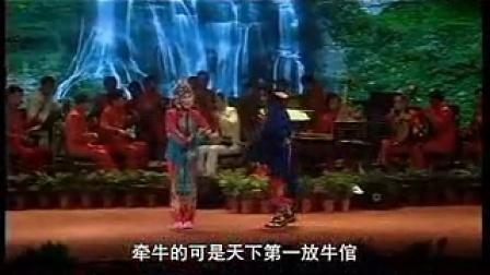 曲剧  《刘秀赶牛》 王胜雷 朱雪娟